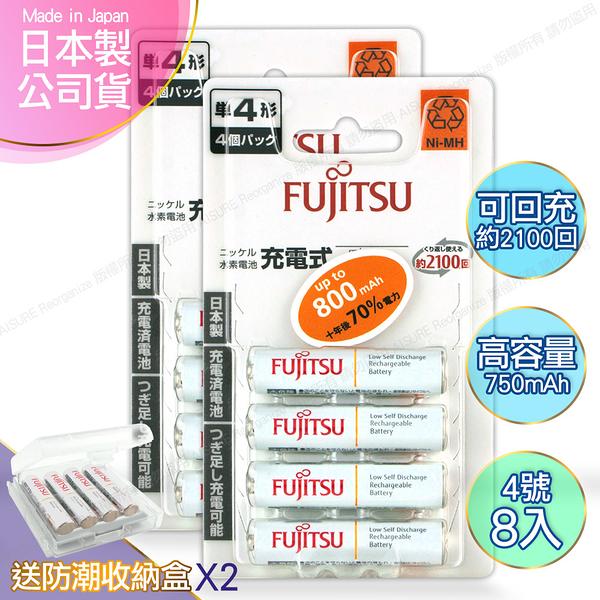 日本製 Fujitsu富士通 4號AAA低自放電750mAh充電電池HR-4UTC (4號8入)+專用儲存盒*2