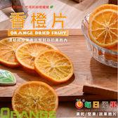 香橙片 每日優果