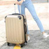 優惠兩天箱子拉桿箱女萬向輪學生行李箱男20寸韓版旅行箱24寸小清新皮箱26jy