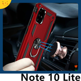 三星 Galaxy Note 10 Lite 三防盔甲保護套 軟殼 類碳纖維 360度指環支架 車載磁吸 全包款 手機套 手機殼