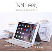 2018學生版新款iPad mini2保護套air3蘋果平板迷你4文藝5休眠 QG904『愛尚生活館』