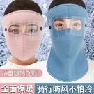 防寒面罩 騎行防寒面罩冬季保暖全臉護目女防塵護頸護耳加厚男士防風口罩女 宜品
