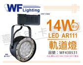 舞光 LED 14W 2700K 黃光 黑色鐵 AR111 軌道燈 _ WF430531