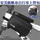攝彩@安美路帆布自行車上管包 自行車包 前梁包 公路車 山地車 單車裝備 腳踏車配件