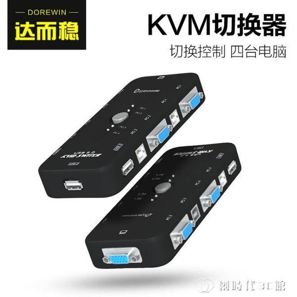 VGA切換器 共用器 電腦螢幕切換器四進一出 USB/KVM切換器 創時代3C館