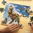 男孩玩具恐龍拼圖幼兒童智力開發3-4-5-6歲寶寶早教益智小孩拼圖 一米陽光