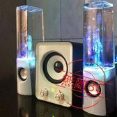 創意彩燈噴泉電腦音響Usb電腦喇叭有線台式音箱通用家用2.1低音炮【618又一發好康八九折】