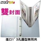 【客製化】HFPWP 雙封面加厚1.4mm無耳PP 3孔夾 環保無毒 台灣製 DC530AB2-DF