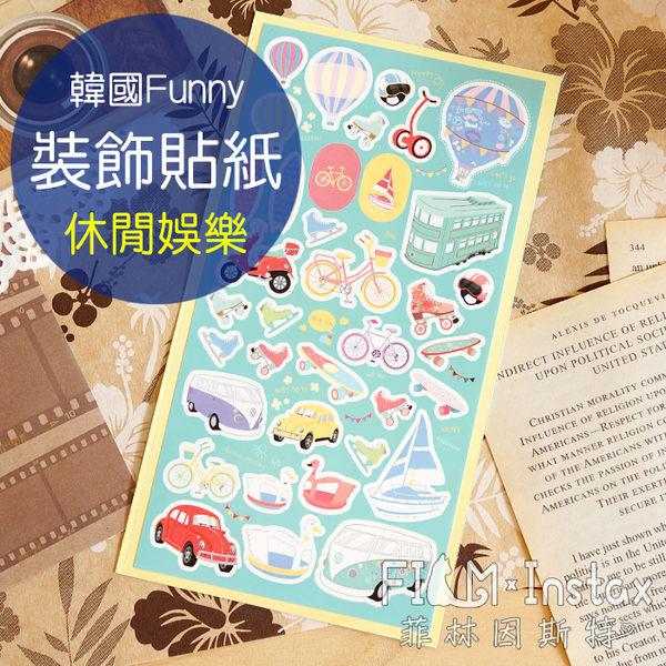 【菲林因斯特】 Funny 平面 貼紙 休閒娛樂 // 韓國進口 裝飾 天鵝船 摩托車 安全帽 腳踏車