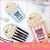 【萌萌噠】iPhone 8 / 8 Plus  韓國小清新 冰淇淋雪糕保護殼 全包矽膠軟殼 手機殼 附同款掛繩