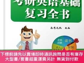 簡體書-十日到貨 R3YY【考研英語基礎復習全書 與教學視頻無縫對接,線上線下同步學習。
