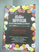 【書寶二手書T7/養生_HDG】致命的醫學常識_錢莉華, 南西.史妮