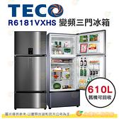 含拆箱定位+舊機回收 東元 TECO R6181VXHS 變頻 三門 冰箱 610L 公司貨 能源效率1級 自動除霜