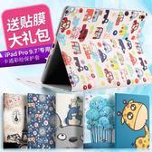 莫瑞iPad Pro保護套超薄 蘋果平板電腦9.7寸卡通皮套防摔全包邊殼【萊爾富免運】