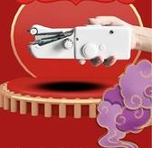 縫紉機 微型縫紉機迷你小型臺式多功能電動家用吃厚手持鎖邊機全自動【快速出貨八折下殺】