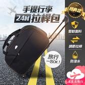 走走去旅行99750【CI300】行李拉桿手提包 手提旅行包 拉桿旅行包 大容量防水行李包 24寸~無法超取