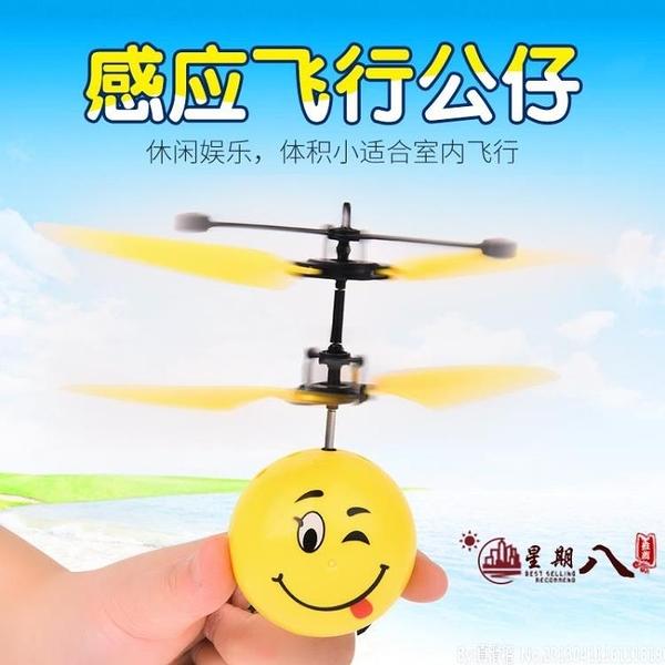 無人機 兒童迷你感應飛行器無人機男孩能飛的小玩具飛機耐摔懸浮直升機 VK977