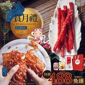 中秋賞月禮 ★共3包入↘特價:488元 【免運費】【附精美紙袋】