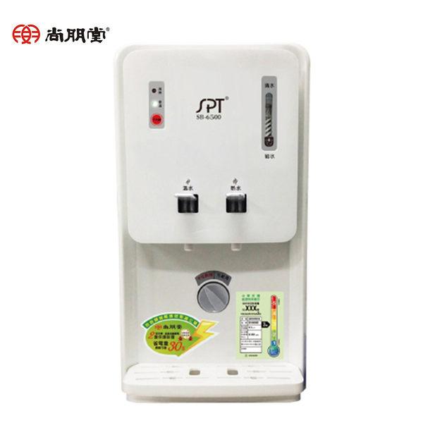 尚朋堂 溫熱開飲機SB-6500