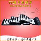 88鍵手卷鋼琴 usb電子琴 練習軟鍵盤...