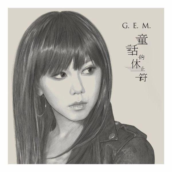 【停看聽音響唱片】【CD】鄧紫棋 / 童話的休止符