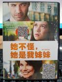 影音專賣店-P09-381-正版DVD-電影【她不怪 她是我妹妹】-依附障礙症 間歇性狂暴症 對立性反抗症