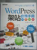 【書寶二手書T1/網路_WES】WordPress架站自學手冊|規劃x設計x架設x經營_田中勇輔