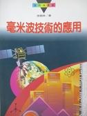 【書寶二手書T8/科學_NGU】亳米波技術的應用_余翔林