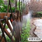 霧化噴頭 家用園藝噴霧自動澆花器降溫除塵澆水噴淋灌溉套裝系統 小時光生活館