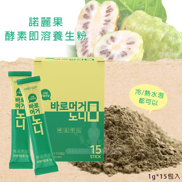 韓國諾麗果酵素即溶養生粉 (盒)
