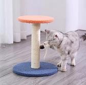 貓跳臺 貓架貓爬架木質多功能小型貓樹貓跳臺架子貓咪玩具用品劍麻貓TW【快速出貨八折鉅惠】
