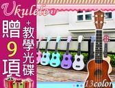 【小麥老師樂器館】彩色 烏克麗麗 21吋 可超取/免運/贈9項 ukulele 彩琴【G5】小吉他