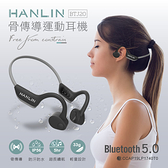 HANLIN-BTJ20 防水藍牙5.0骨傳導運動耳機 不入耳耳機 無線耳機 安卓 頻果耳機 藍牙耳機