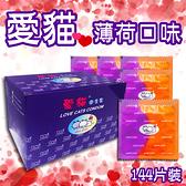 【愛愛雲端】 愛貓 薄荷口味 衛生套 保險套 144片裝