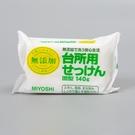 日本MIYOSHI無添加廚房去污皂 140g保存期限:2023.08.25