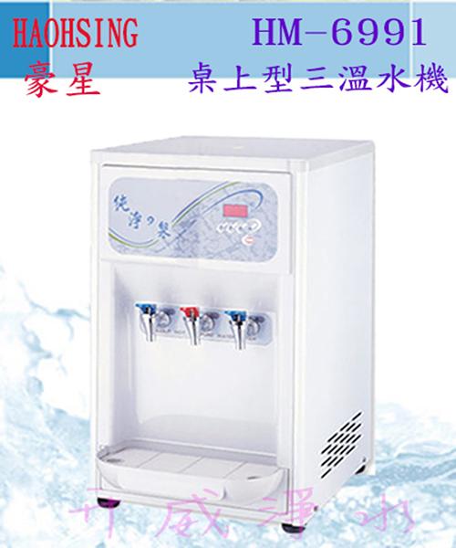 {免費安裝} [6期0利率] HM-6991桌上型冰冷熱三溫飲水機/桌上型飲水機(內置RO過濾系統)