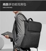 雙肩包簡約輕便出差必備大容量書包休閒潮15.6寸電腦包   【全館免運】