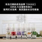 【小樺資訊】 開發票 法國 OAXIZ 水氧機專用-水溶性精油香薰精油/加濕器精油複方精油香薰機120ML