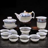 蜂窩玲瓏茶具套裝特價家用功夫鏤空茶杯青花瓷禮盒陶瓷景德鎮整套