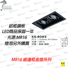 LED盒燈崁燈  MR16盒燈 鋁框鋼板...
