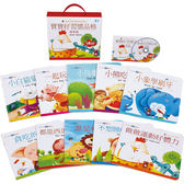寶寶好習慣品格故事集 套裝 (10書1CD)
