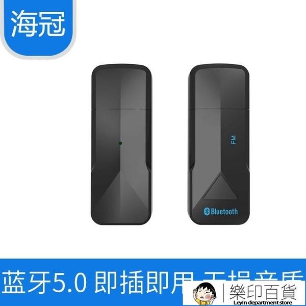 藍芽適配器 藍牙適配器5.0音頻接收器轉音箱3.5aux車載藍牙棒轉換變無線耳機音響 樂印百貨
