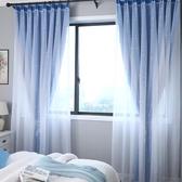 窗紗北歐簡約現代客廳臥室陽台全遮光星星ins公主風窗簾雙層帶紗一體【雙十二快速出貨八折】