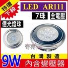 LED AR111 億光燈珠【9W 7珠...
