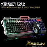 機械鍵盤 華碩聯想戴爾機械手感鍵盤滑鼠有線套裝臺式筆記本電腦 朵拉朵YC