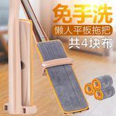 拖把免手洗平板拖把家用自擠式旋轉木地板瓷磚懶人擦地拖布yi