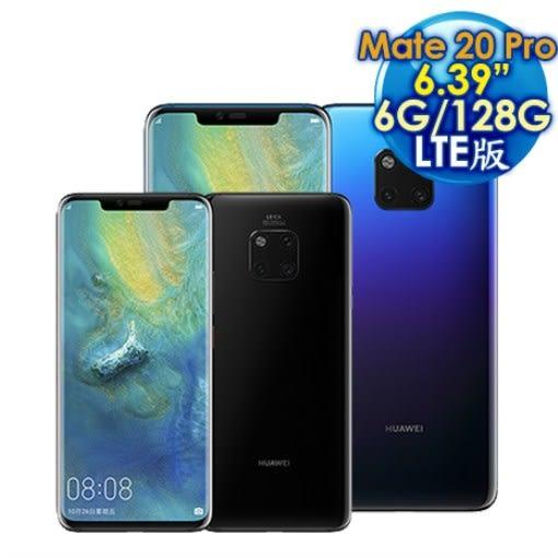 Huawei華為手機 Mate 20 Pro 6G/128G 6.39吋 雙卡雙待 IP68防水機 新徠卡矩陣式四鏡頭