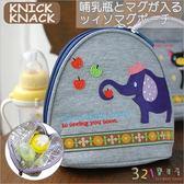 雙瓶奶瓶保溫包KNICK KNACK保冷包-321寶貝屋