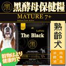 四個工作天出貨除了缺貨》LaPetz樂倍》The Black黑酵母保健熟齡犬糧-5kg(限宅配)
