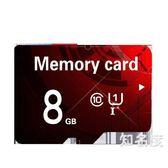 記憶卡 8g內存卡micro通用 tf卡 高速記憶卡 8G 手機內存sd卡 2色